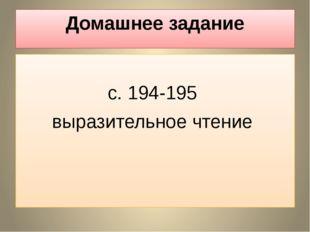 Домашнее задание  с. 194-195 выразительное чтение