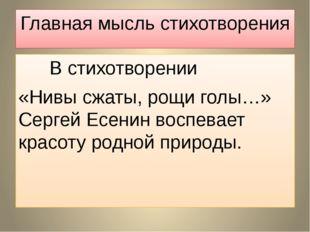 Главная мысль стихотворения В стихотворении «Нивы сжаты, рощи голы…» Сергей