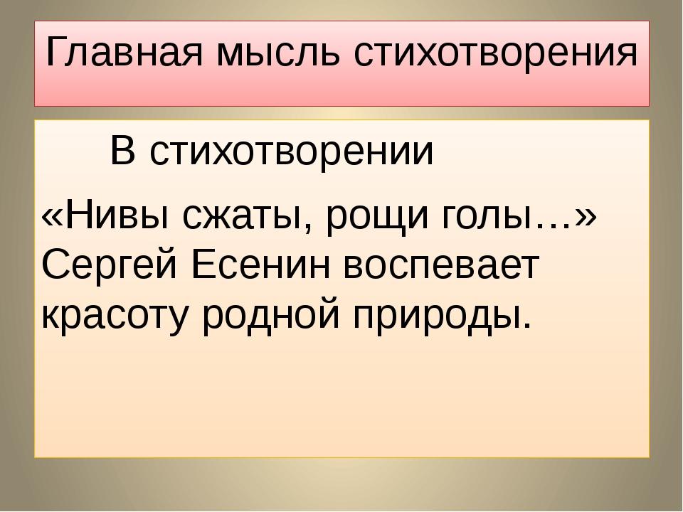 Главная мысль стихотворения В стихотворении «Нивы сжаты, рощи голы…» Сергей...