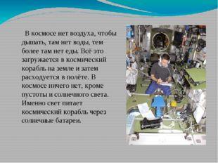 В космосе нет воздуха, чтобы дышать, там нет воды, тем более там нет еды. Вс