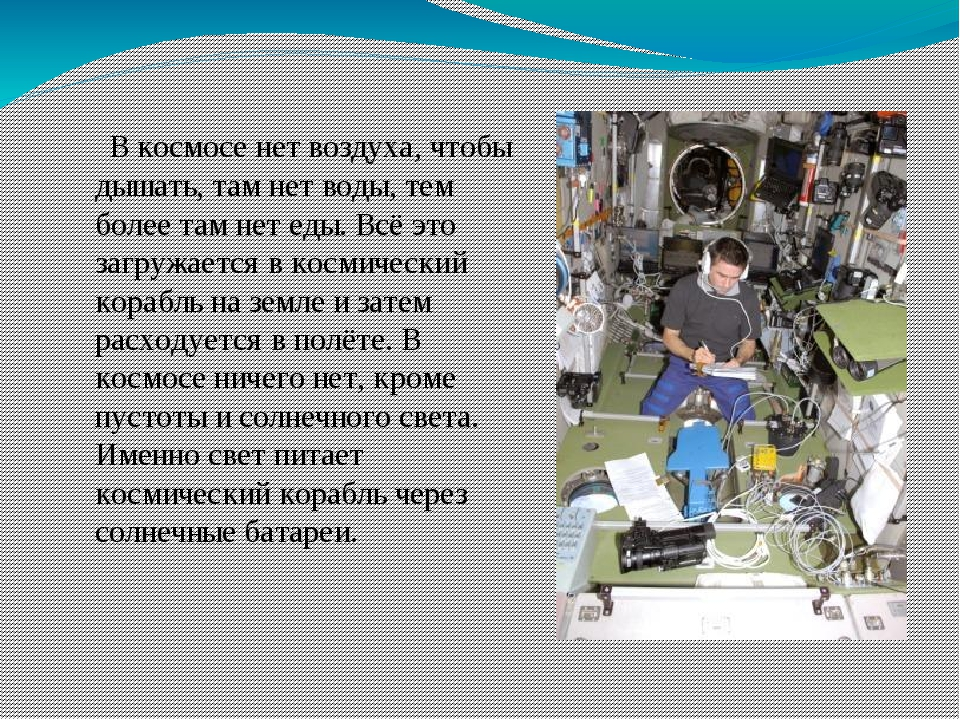 В космосе нет воздуха, чтобы дышать, там нет воды, тем более там нет еды. Вс...