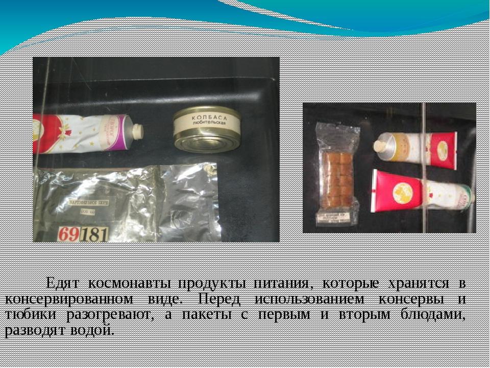 Едят космонавты продукты питания, которые хранятся в консервированном виде....