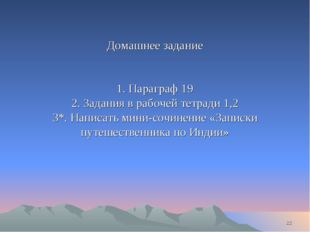 Домашнее задание 1. Параграф 19 2. Задания в рабочей тетради 1,2 3*. Написать