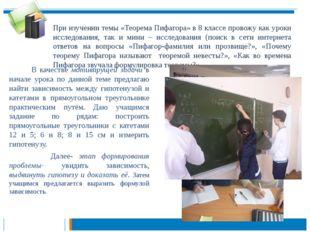 При изучении темы «Теорема Пифагора» в 8 классе провожу как уроки исследовани