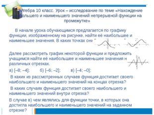 Алгебра 10 класс. Урок – исследование по теме «Нахождение наибольшего и наим