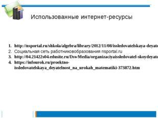 http://nsportal.ru/shkola/algebra/library/2012/11/08/issledovatelskaya-deyate