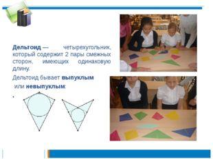 Дельтоид— четырехугольник, который содержит 2 пары смежных сторон, имеющих