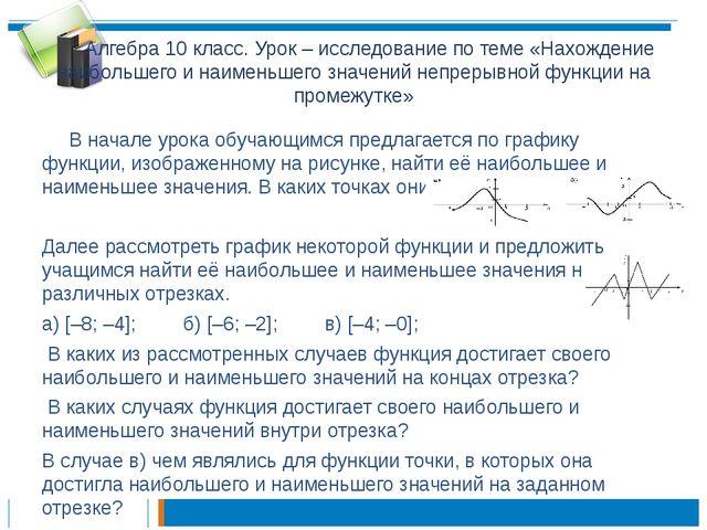 Алгебра 10 класс. Урок – исследование по теме «Нахождение наибольшего и наим...