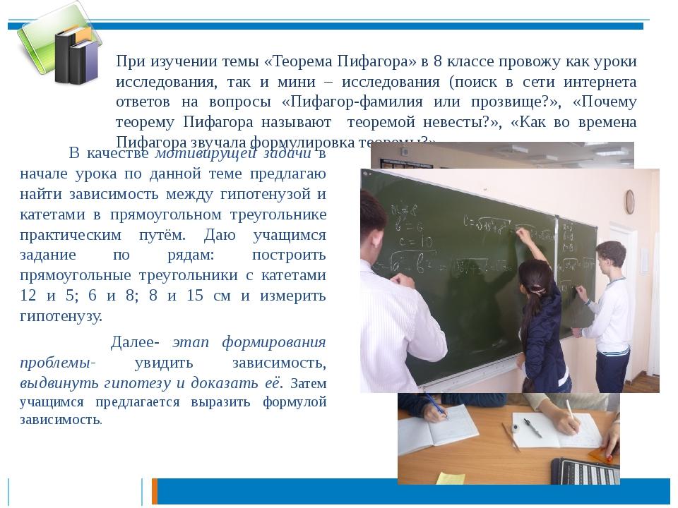 При изучении темы «Теорема Пифагора» в 8 классе провожу как уроки исследовани...