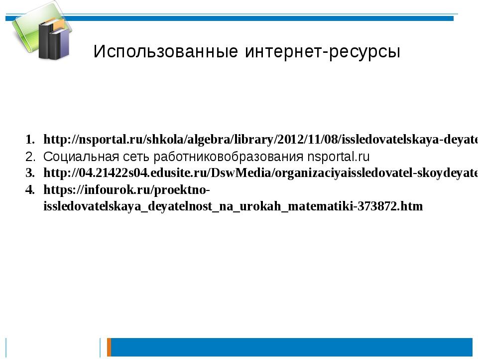 http://nsportal.ru/shkola/algebra/library/2012/11/08/issledovatelskaya-deyate...