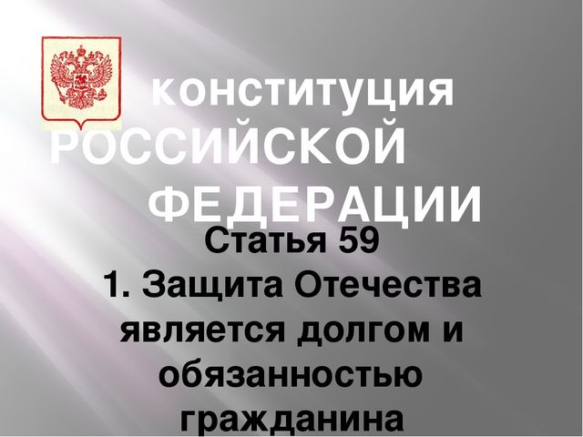 Презентацию по теме защита отечества 7 класс обществознание