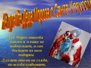 Дед Мороз никогда никого к мешку не подпускает, а сам достает из него подарки