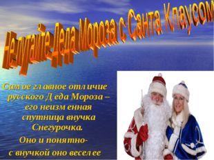 Самое главное отличие русского Деда Мороза – его неизменная спутница внучка С