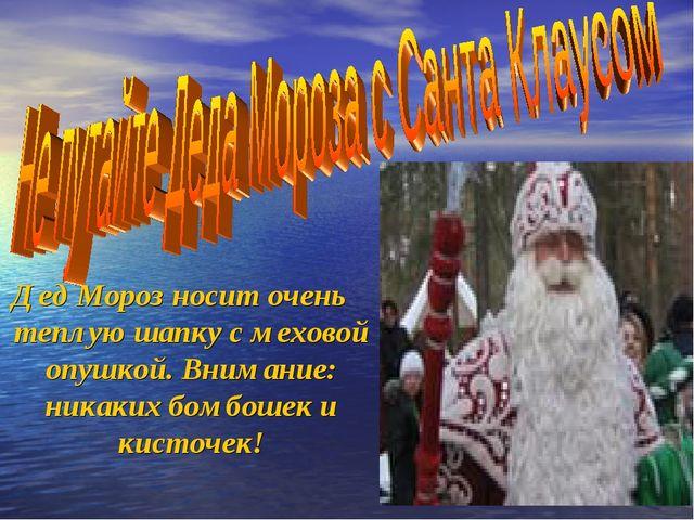 Дед Мороз носит очень теплую шапку с меховой опушкой. Внимание: никаких бомбо...