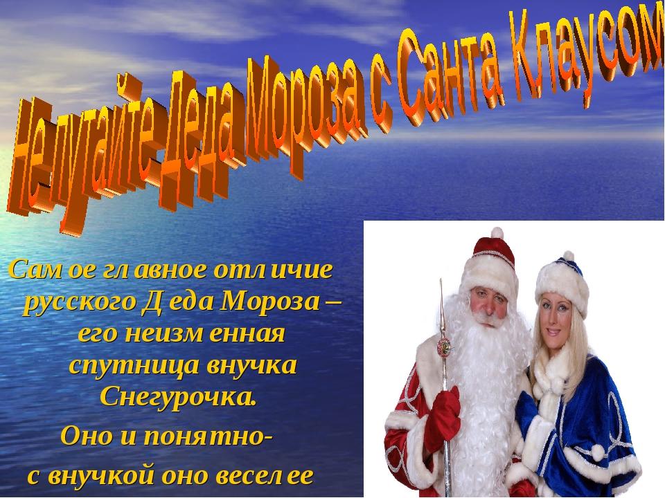 Самое главное отличие русского Деда Мороза – его неизменная спутница внучка С...