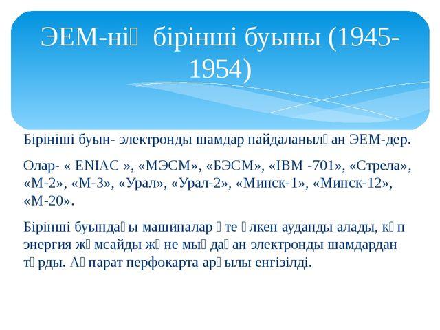 ЭЕМ-нің бірінші буыны (1945-1954) Бірініші буын- электронды шамдар пайдаланы...