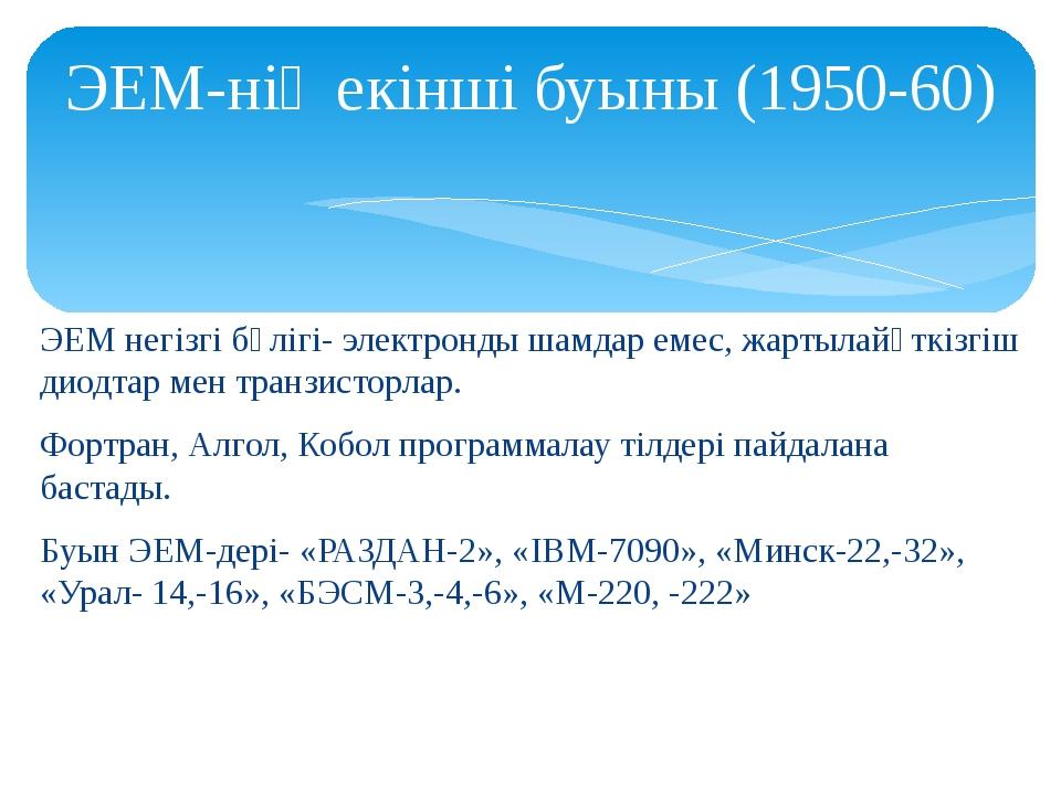 ЭЕМ-нің екінші буыны (1950-60) ЭЕМ негізгі бөлігі- электронды шамдар емес, ж...