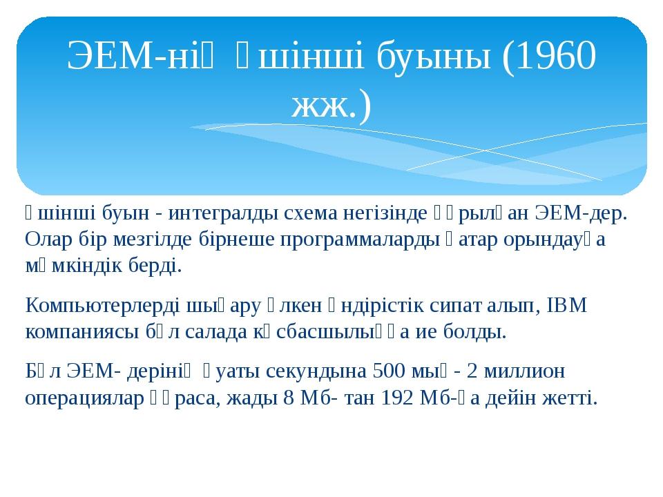 ЭЕМ-нің үшінші буыны (1960 жж.) Үшінші буын - интегралды схема негізінде құр...