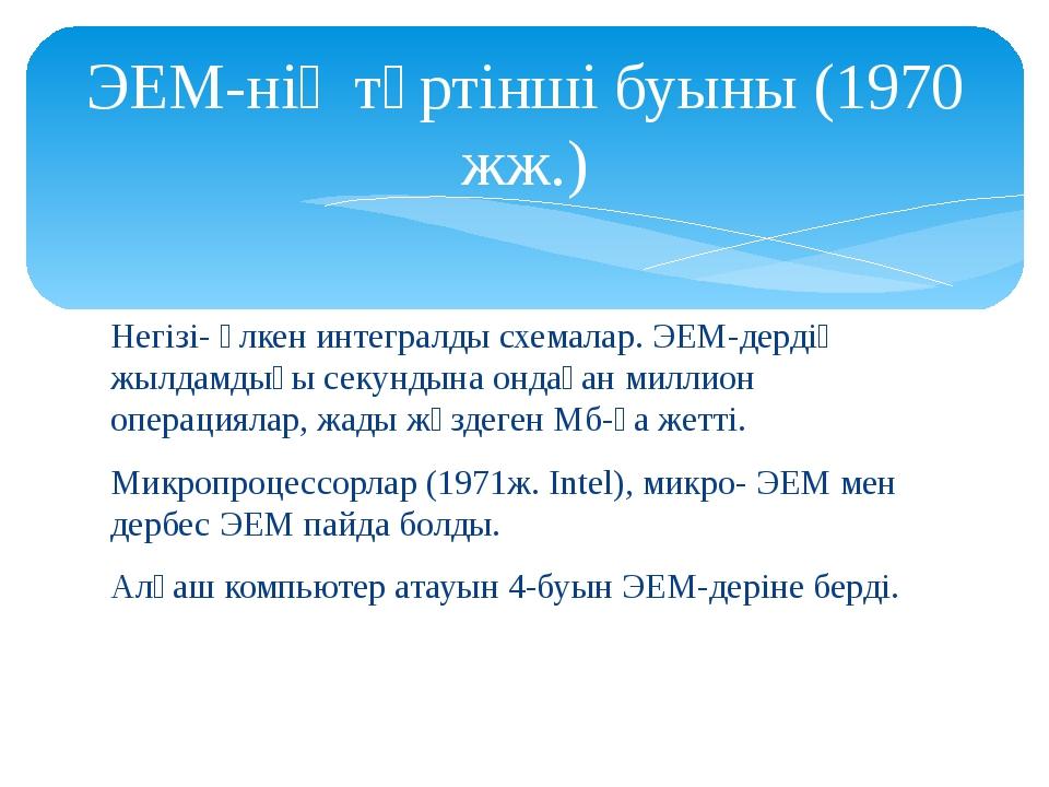 ЭЕМ-нің төртінші буыны (1970 жж.) Негізі- үлкен интегралды схемалар. ЭЕМ-дер...