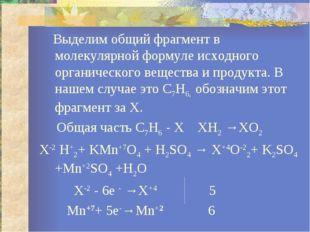 Выделим общий фрагмент в молекулярной формуле исходного органического вещест