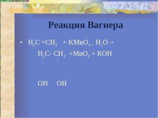 Реакция Вагнера H2C =CH2 + KMnO4 + Н2О→ H2C- CH2 +MnО2 + КОН ОН ОН