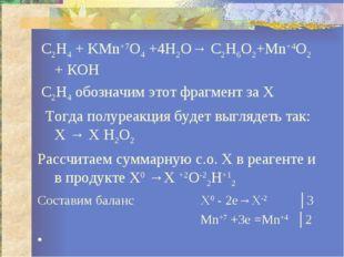 С2Н4 + KMn+7O4 +4Н2О→ С2Н6О2+Mn+4О2 + КОН С2H4 обозначим этот фрагмент за Х