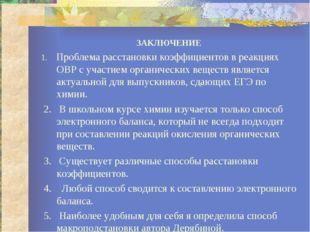 ЗАКЛЮЧЕНИЕ 1. Проблема расстановки коэффициентов в реакциях ОВР с участием ор