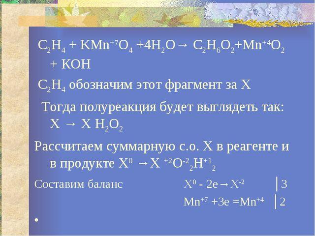 С2Н4 + KMn+7O4 +4Н2О→ С2Н6О2+Mn+4О2 + КОН С2H4 обозначим этот фрагмент за Х...