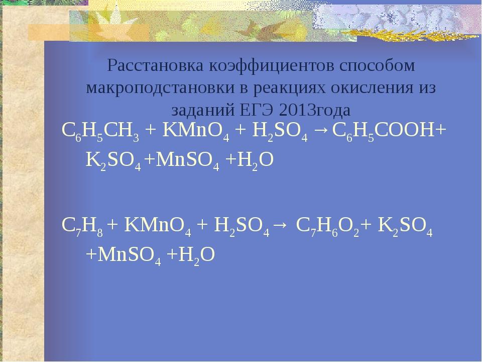 Расстановка коэффициентов способом макроподстановки в реакциях окисления из...