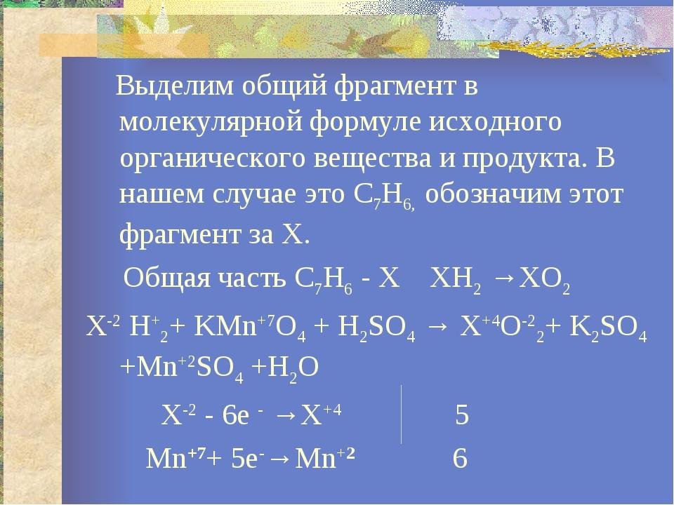 Выделим общий фрагмент в молекулярной формуле исходного органического вещест...
