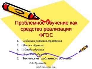 Проблемное обучение как средство реализации ФГОС Тенденции развития образован