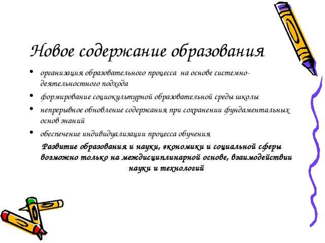 Новое содержание образования организация образовательного процесса на основе...