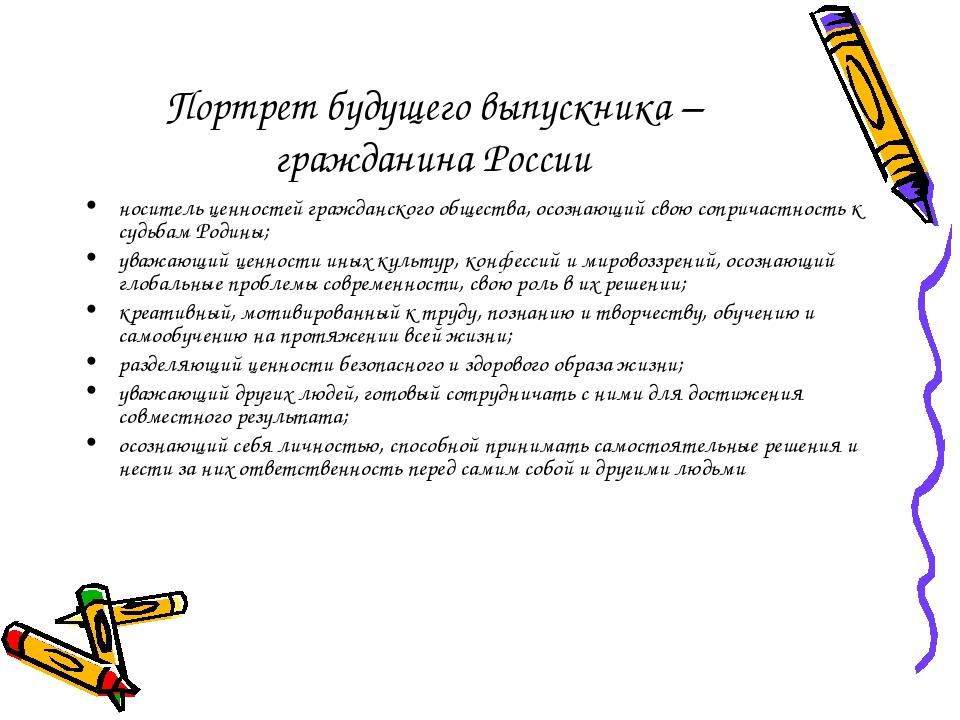 Портрет будущего выпускника – гражданина России носитель ценностей гражданско...