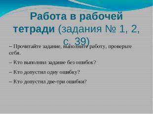 Работа в рабочей тетради (задания № 1, 2, с. 39) – Прочитайте задание, выполн