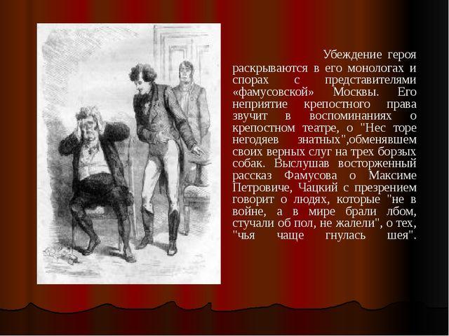 Убеждение героя раскрываются в его монологах и спорах с представителями «фаму...