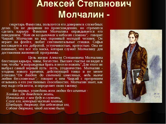 Алексей Степанович Молчалин -         секретарь Фамусова, пользуется его дов...
