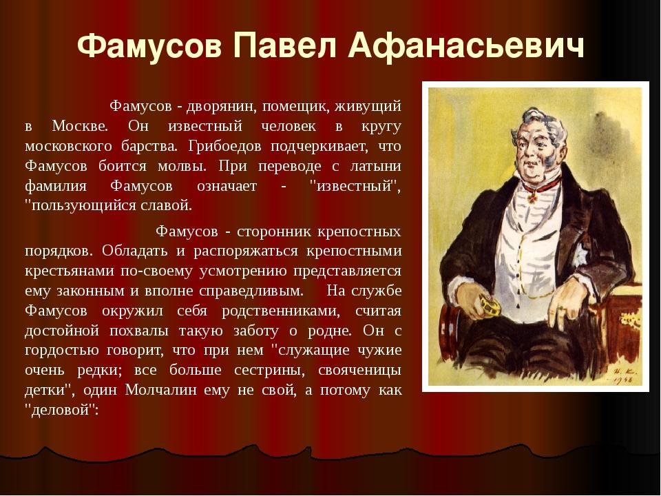 Фамусов Павел Афанасьевич                                         Фамусов -...
