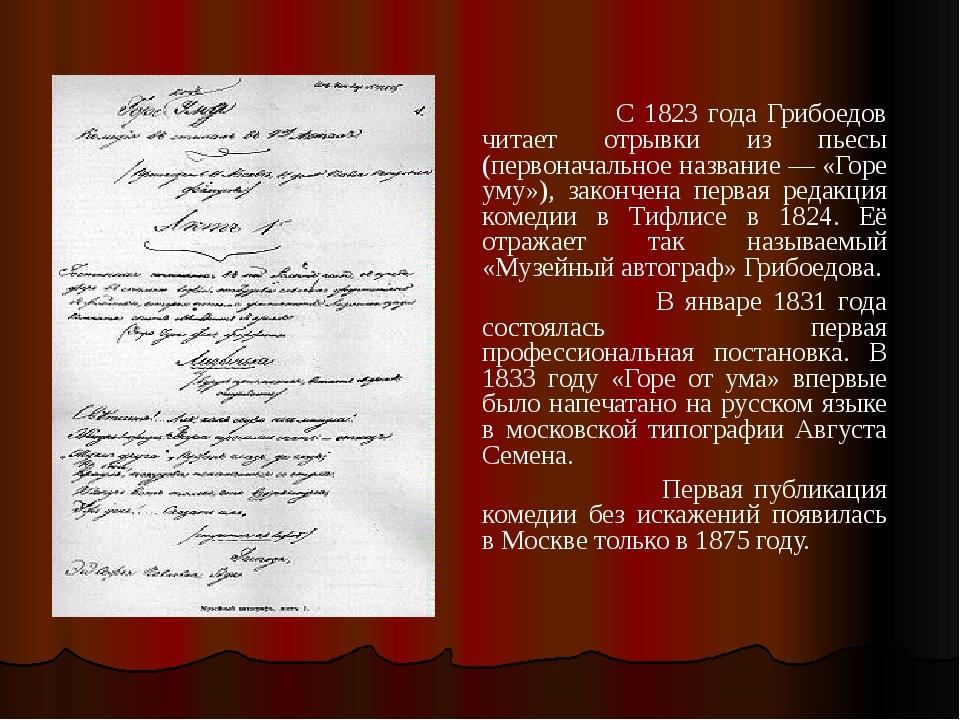 С 1823 года Грибоедов читает отрывки из пьесы (первоначальное название — «Гор...