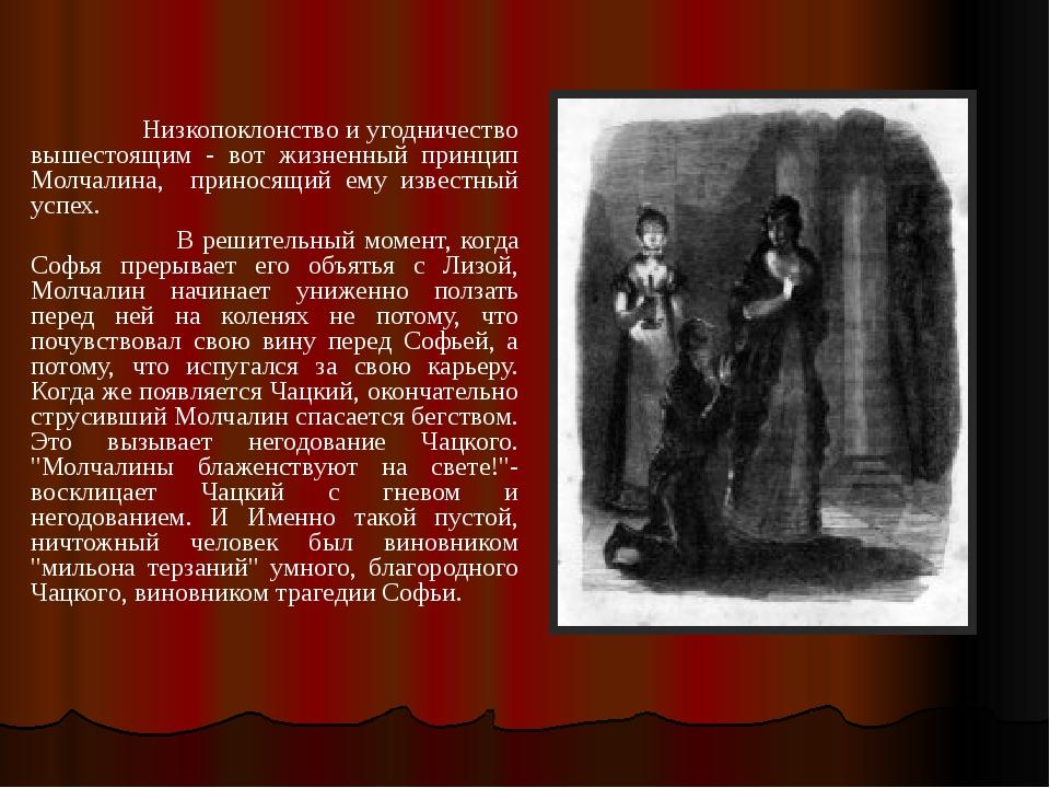 Низкопоклонство и угодничество вышестоящим - вот жизненный принцип Молчалина,...