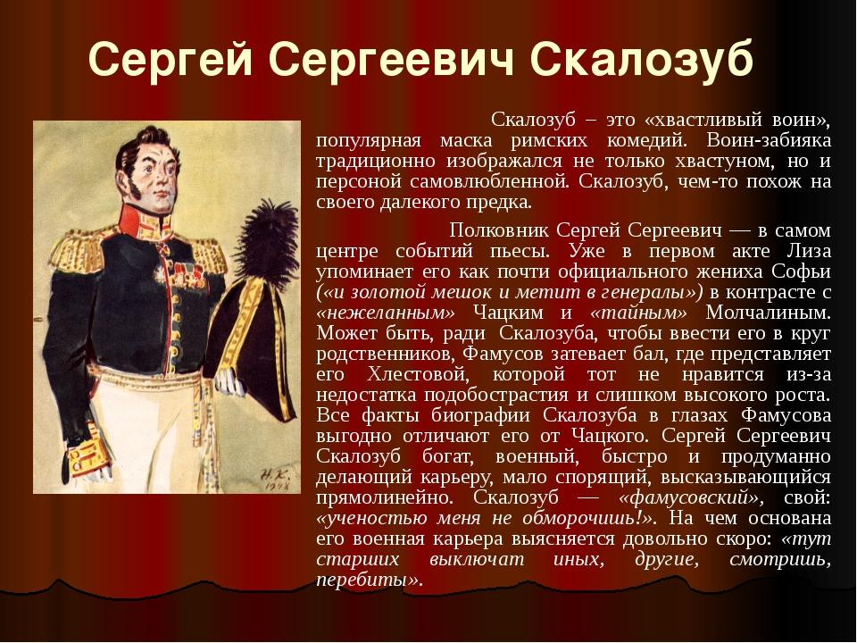Сергей Сергеевич Скалозуб                     Скалозуб – это «хвастливый вои...