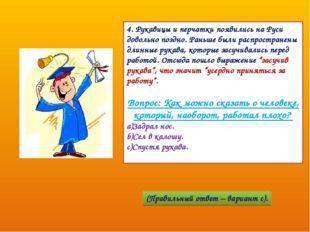 4. Рукавицы и перчатки появились на Руси довольно поздно. Раньше были распрос
