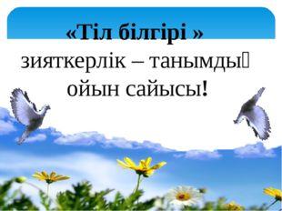 «Тіл білгірі » зияткерлік – танымдық ойын сайысы!