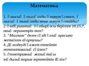 Математика 1.5 мысық 5 тышқанды 5 минут ұстаса, 1 мысық 1 тышқанды неше мину