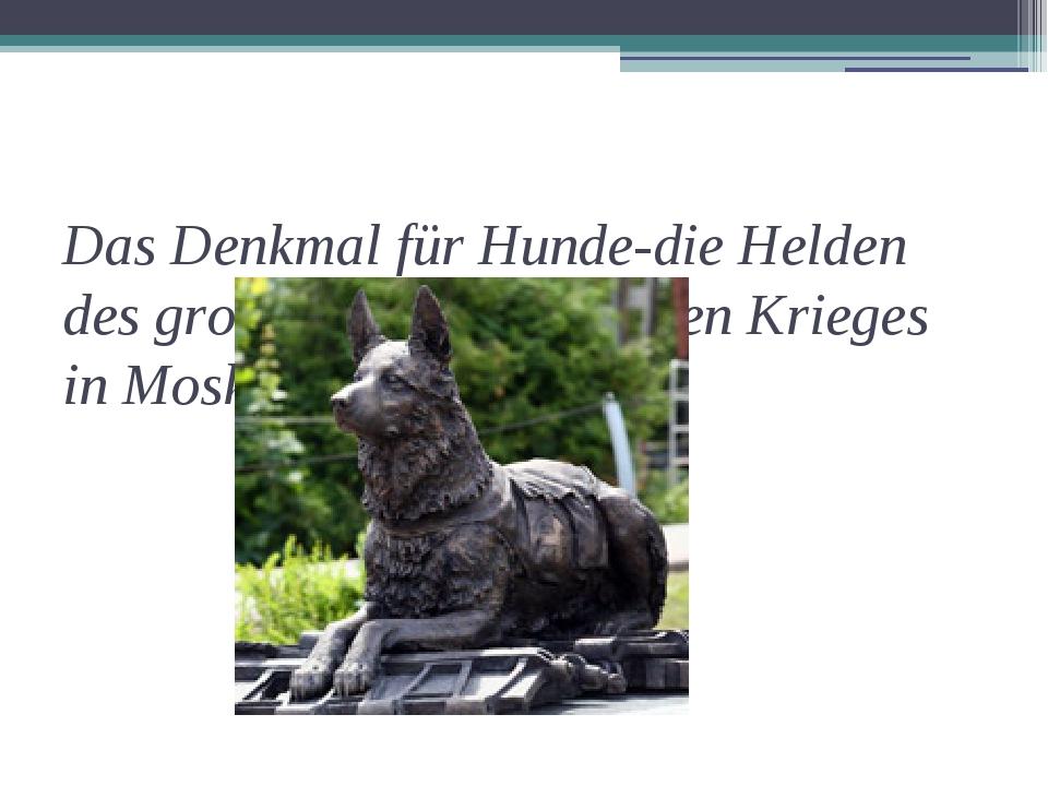 Das Denkmal für Hunde-die Helden des grossen Vaterländischen Krieges in Mosk...