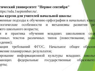 """Педагогический университет """"Первое сентября"""" Сайт: https://edu.1september.ru/"""