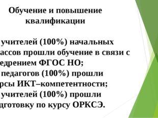 Обучение и повышение квалификации 15 учителей (100%) начальных классов прошли