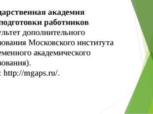 Государственная академия переподготовки работников (факультет дополнительного