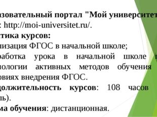 """Образовательный портал """"Мой университет"""" Сайт: http://moi-universitet.ru/. Те"""