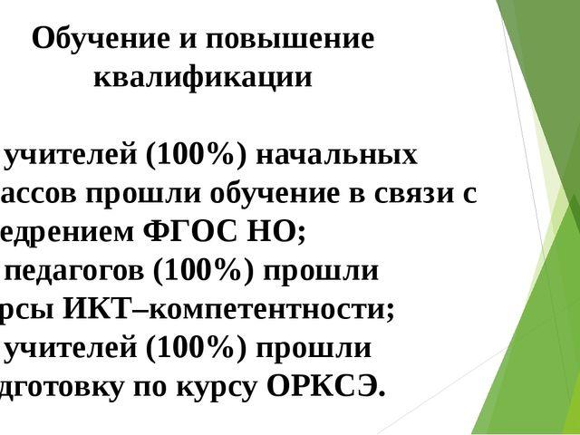 Обучение и повышение квалификации 15 учителей (100%) начальных классов прошли...
