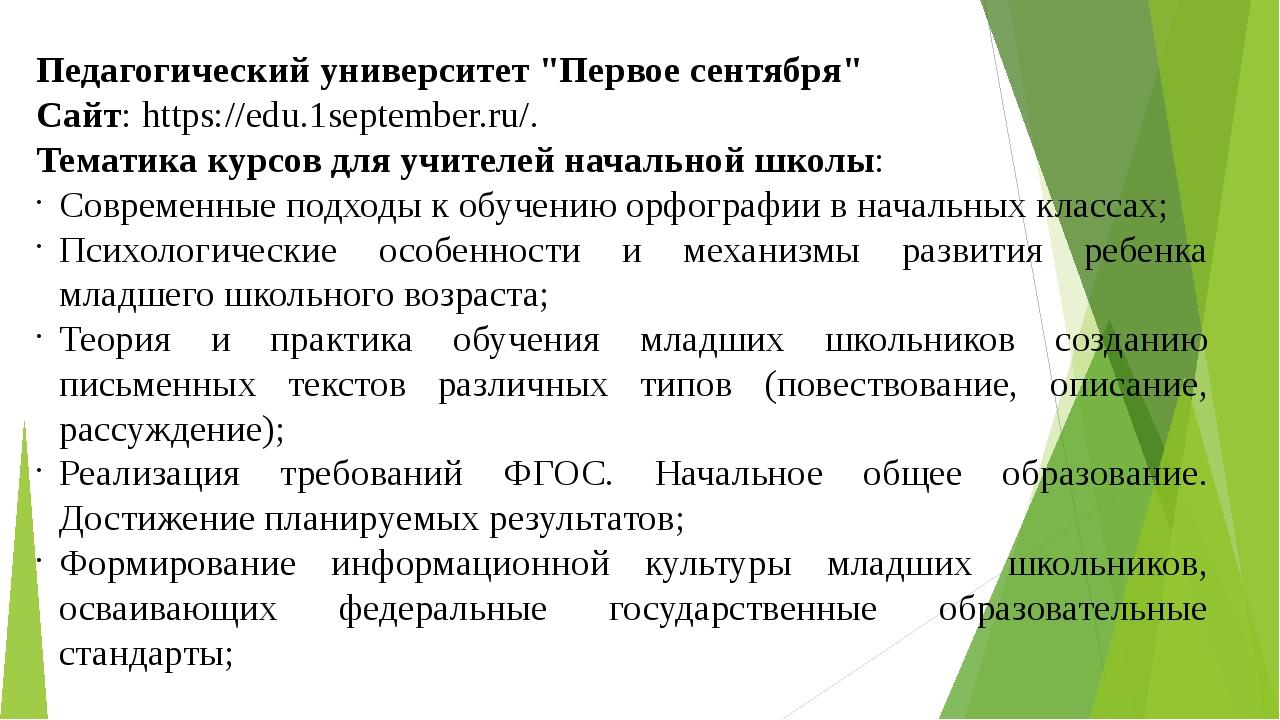 """Педагогический университет """"Первое сентября"""" Сайт: https://edu.1september.ru/..."""